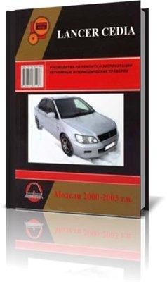 Ремонт и эксплуатация Mitsubishi Lancer Cedia 2000-2003 г.в.