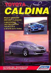 Toyota Caldina 2002-2007