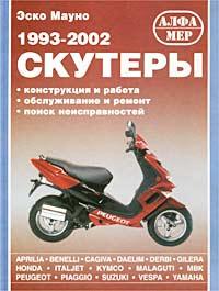 �������. 1993-2002 ��.
