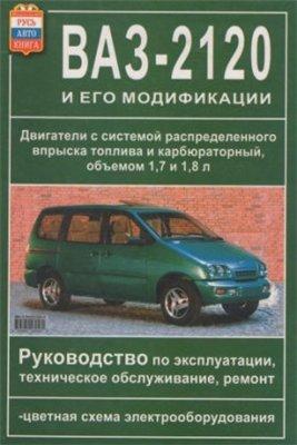 ВАЗ 2120