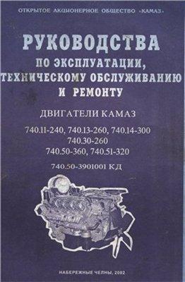 Устройство двигателя КамАЗ