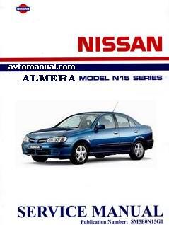 ��������� ����������� (Service Manual) �� ������� Nissan Almera N15