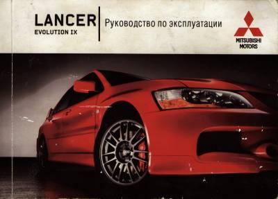 Руководство по эксплуатации  Mitsubishi Lancer Evolution IX