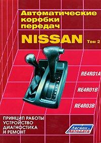 Автоматические коробки передач Nissan. Том 2. RE4R01A, RE4R01B, RE4R03B. Принцип работы, устройство, диагностика и ремонт