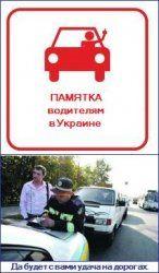 Памятка для водителей в Украине