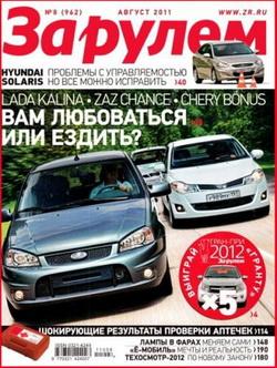 Журнал За рулем выпуск №8 август 2011 года