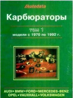 Карбюраторы. модели с 1970 по 1992г. Ауди, Фв, и др.
