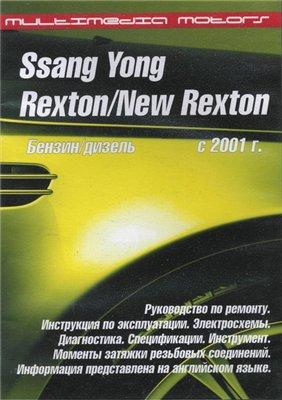 SSANG YONG REXTON, NEW REXTON с 2001 г.. Ремонт,эксплуатация.