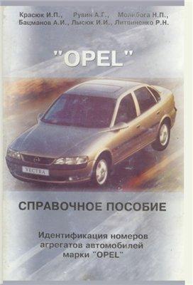 Opel: идентификация номеров агрегатов