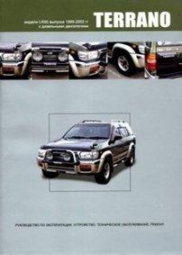 ����������� �� ������� Nissan Terrano LR50 1995 - 2002 ���� ������� � ������ �����