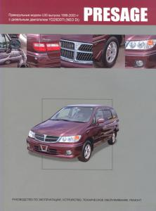 Руководство по ремонту Nissan Presage U30 1998 - 2003 года выпуска