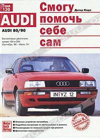 Audi 80 B3. Cмогу помочь себе сам.