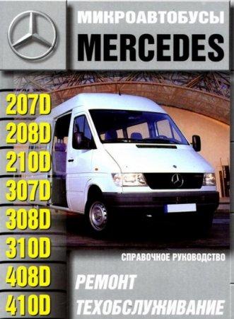 Руководство по ремонту Mercedes-Benz 207D, 208D, 210D, 307D, 308D, 310D, 408D, 410D