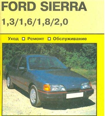 Ford Sierra. Ремонт, обслуживание.