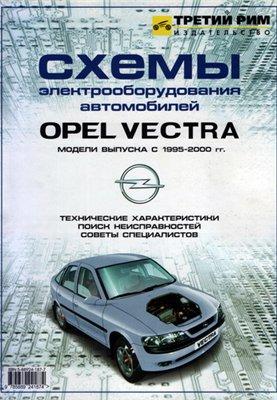 Opel Vectra 1995-2001 гг. Электpo-cхемы.