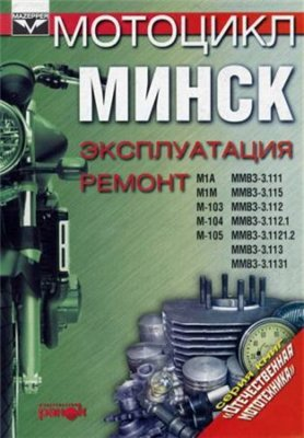 Мотоцикл МИНСК. Эксплуатация Ремонт.