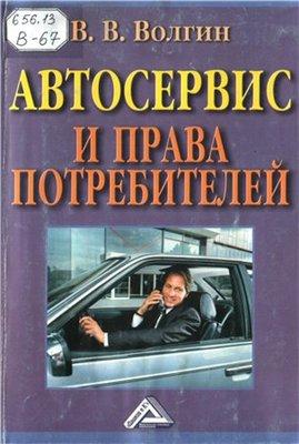 Автосервис и права потребителя