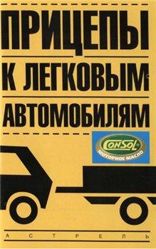 Прицепы к легковым автомобилям