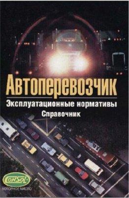 Автоперевозчик; Эксплуатационные нормативы: Справочник.