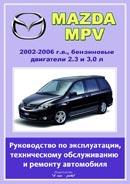 Mazda MPV 2002-2006 ��. �������.