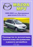 Mazda MPV 1999-2002 гг. выпуска.