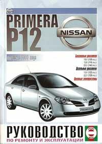 Ремонт Nissan Primera P12. Руководство по ремонту и эксплуатации