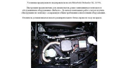 Webasto на Mitsubishi Outlander XL V6 3.0. Установка.