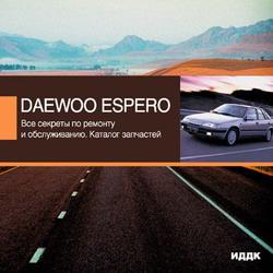 Каталог запчастей Daewoo Espero. Все секреты по ремонту и обслуживанию