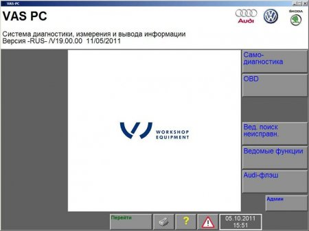 VAS PC v19.00.00 RUS + Updates