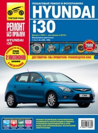Руководство по ремонту и обслуживанию Hyundai i30 с 2007 года выпуска, рестайлинг с 2010 года