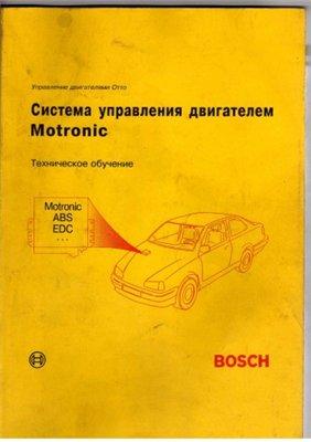 Система управления двигателем. Motronic.