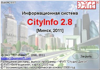 CityInfo ����� 2011. ����������� �����