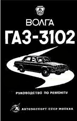 Волга ГАЗ-3102 Руководство по ремонту. устройство газ 3102