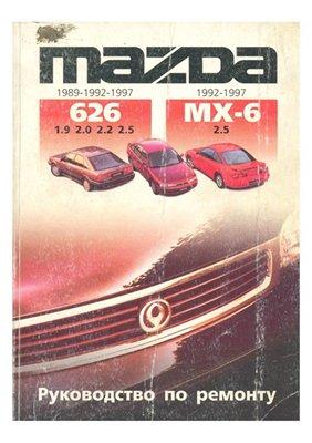 MAZDA 626 1989-92-97 (GD-GE), MAZDA MX-6 1992-97. Руководство по ремонту.
