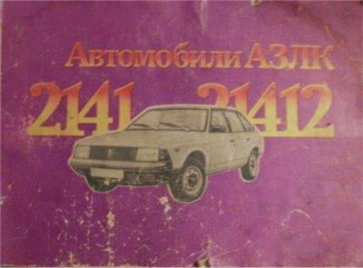 ���������� ���� 2141-21412 [1992, PDF, RUS]
