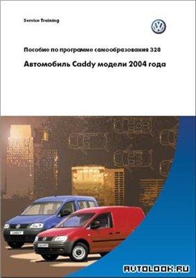 Volkswagen Caddy 2004 �.�. ��������� ������������.