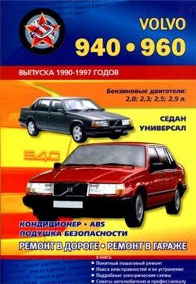 Руководство по эксплуатации, техническому обслуживанию и ремонту автомобилей Volvo 940, 960