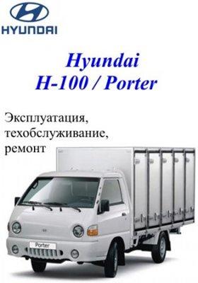 Hyundai H-100 / Porter. Сборник руководств по техническому обслуживанию, эксплуатации и ремонту