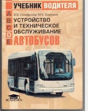 Устройство и техническое обслуживание автобусов. Учебник водителя транспортных средств категории