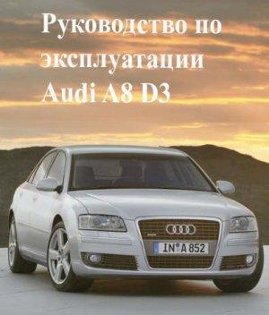 Руководство по эксплуатации автомобиля AUDI A8 2002-2010г. выпуска