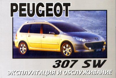 Руководство по эксплуатации, техническому обслуживанию и ремонту автомобилей Peugeot 307