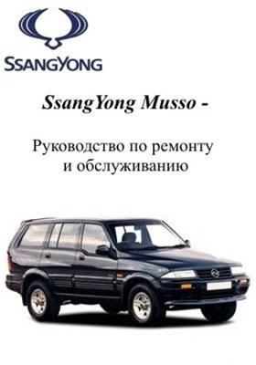 SsangYong Musso 1993-2005 гг. выпуска. Руководство по ремонту и обслуживанию