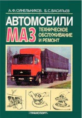 Автомобили МАЗ: техническое обслуживание и ремон