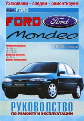 ����������� �� ������������, ������������ ������������ � ������� ���������� Ford Mondeo