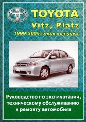 Toyota VITZ, PLATZ 1999-2005 ��. �������. ����������� �� ������������, ������������ ������������ � �������