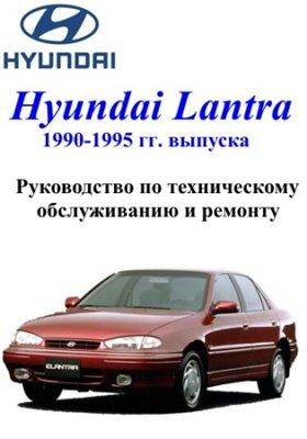 Hyundai Lantra 1990 - 1995 ��. �������. ����������� �� ������������ ������������ � �������