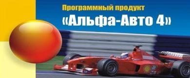 Альфа-Авто: Автосервис + Автозапчасти 4.1.01.11
