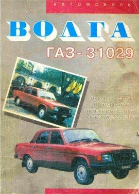 """Руководство по эсксплуатации, техническому обслуживанию и ремонту автомобиля ГАЗ-31029 """"Волга"""""""