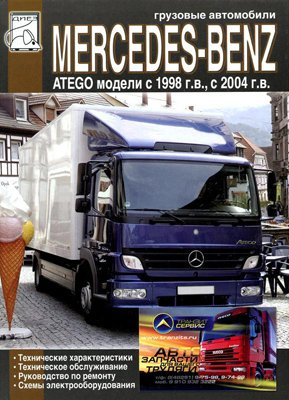Mercedes-Benz Atego. Грузовые автомобили.