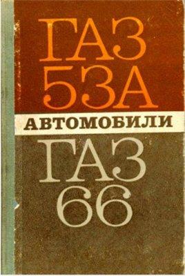 ����������� �� ������������, ������������ ������������ � ������� ���������� ���-53� � ���-66